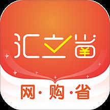 汇立省appv1.0.3 最新版