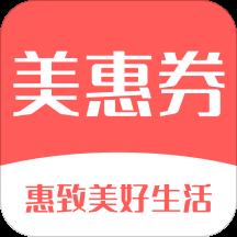 美惠券appv1.0.2 最新版