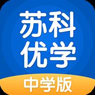 苏科优学中学版appv3.0.4 最新版