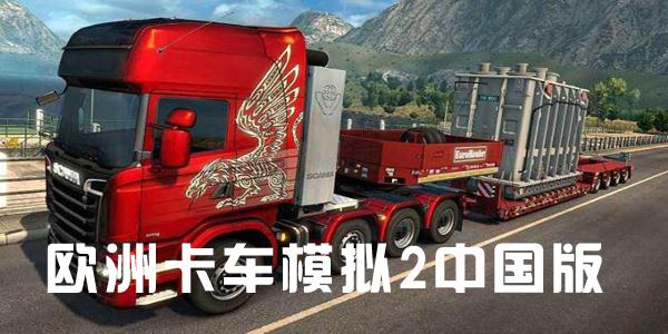 欧洲卡车模拟2中国版