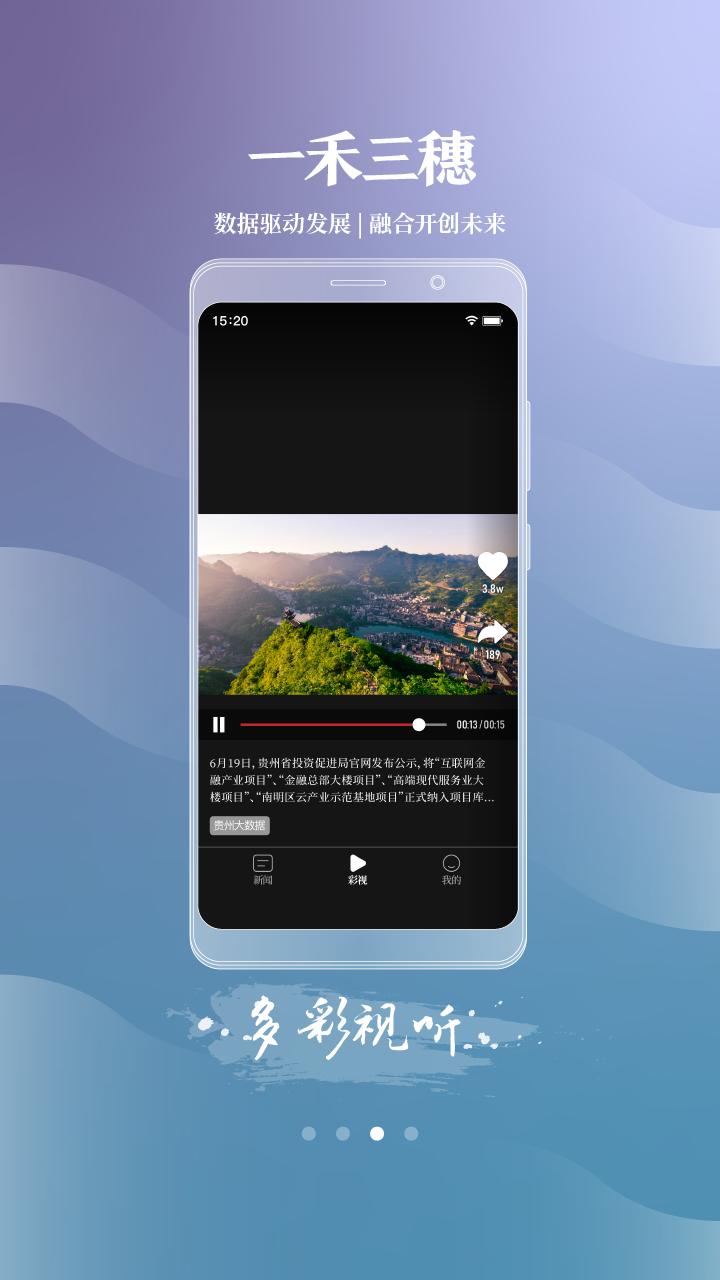 一禾三穗appv1.3.1 最新版