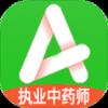 执业中药师平台v1.1.7 安卓版