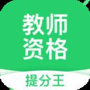 教师资格提分王v2.5.0 最新版