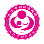 大连妇幼保健院appv1.0.5 最新版