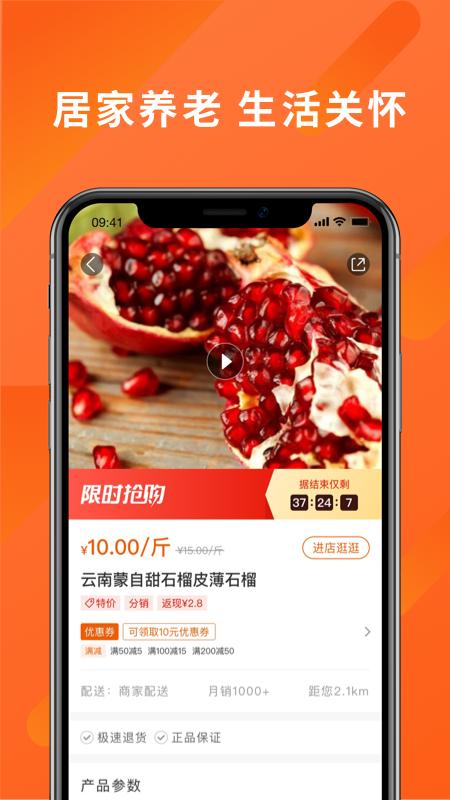 老吾老居养appv1.1.4 官方最新版