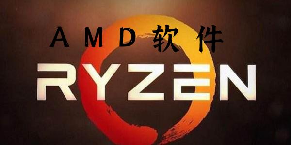 AMD软件