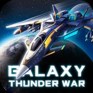 星际雷霆战争v2.0.0 中文版