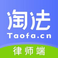 淘法律师端v5.4.1 最新版
