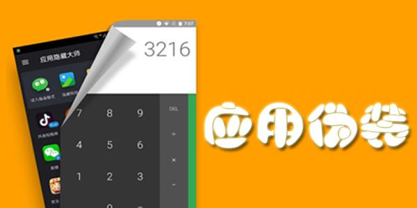 应用伪装app-app伪装成另一个apk-应用伪装成计算器