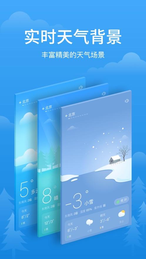 简单天气iOS版v1.1.6 iPhone版