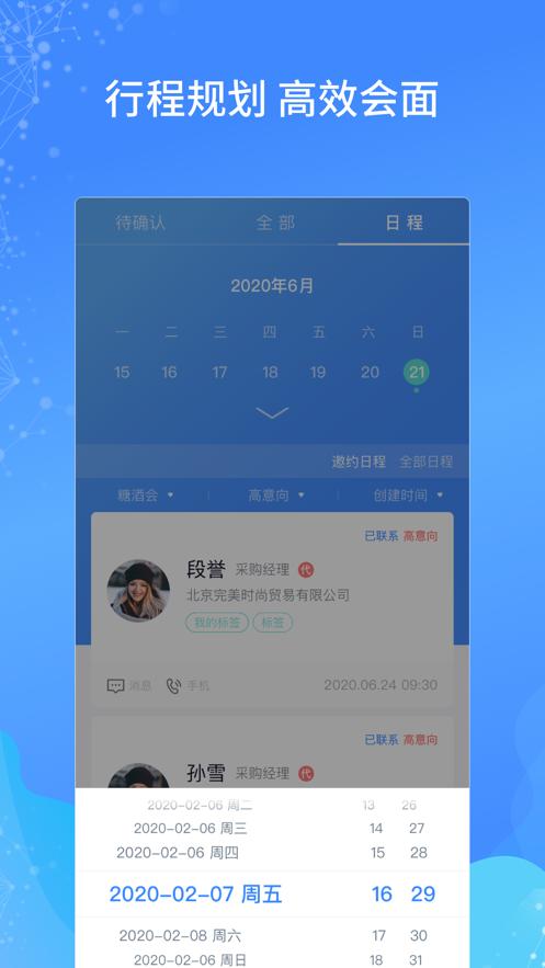 家居礼品展appv3.0.8 最新版