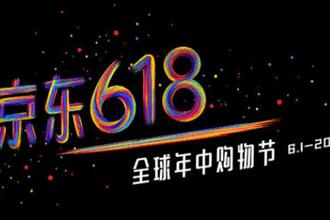 2020京东618什么时候开始 京东618购物节活动时间