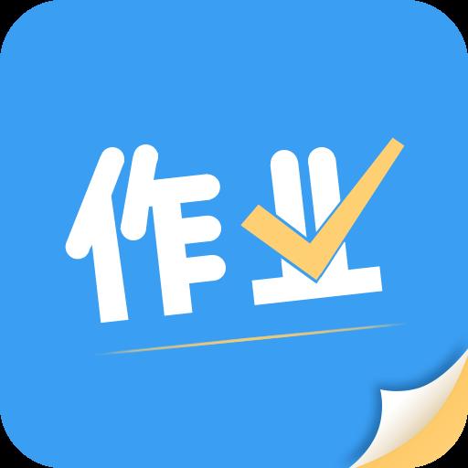 作业帮答案下载v1.0.0 官方版