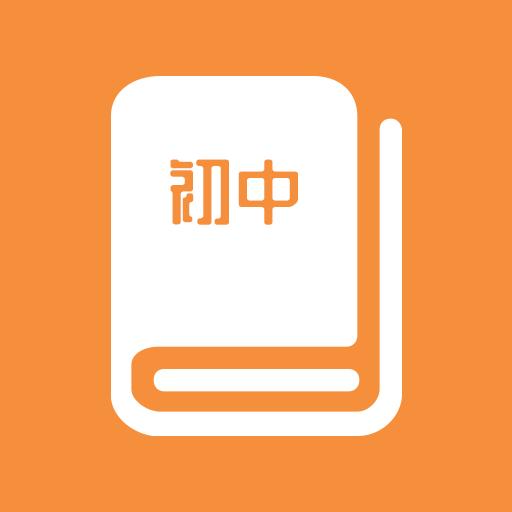 初中课程同步学v1.0.7 手机版
