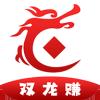 双龙赚appv1.0 安卓最新版