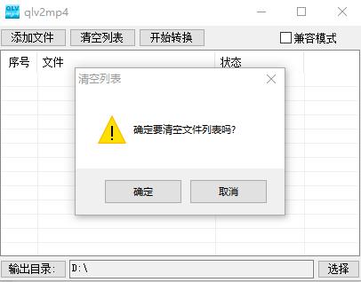 腾讯视频qlv转mp4格式转换器v2.0.1.0 免费版