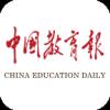 中国教育报手机电子版