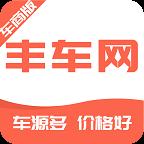 丰车网appv6.5.1 最新版