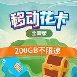 中国移动花卡宝藏版v2.6.0 安卓版