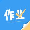 帮作业辅导v1.0.0 最新版