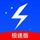 手机极速清理管家v3.2.2 最新版