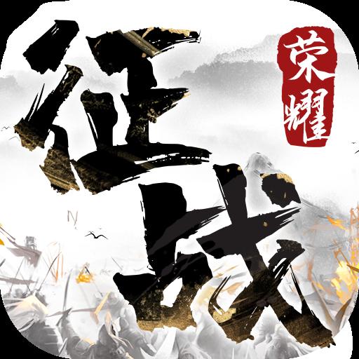 荣耀征战内购版v1.0.0 破解版