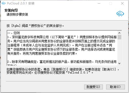 普云CMS监控软件V2.0.1 官方版