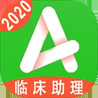 临床执业助理题库appv1.1.6 最新版