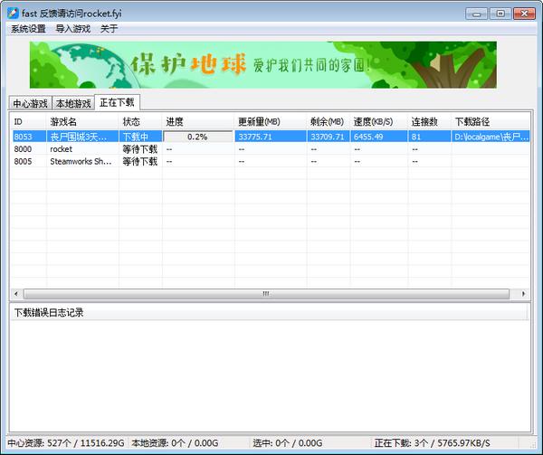 fast下载器(网吧游戏下载)v1.0 免费版