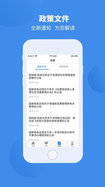 皖税通-安徽税务appv1.8 最新版