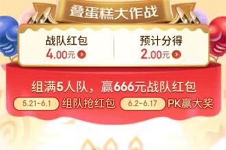 京东叠蛋糕战队红包怎么提现 京东叠蛋糕红包提现方法
