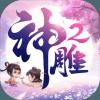 神雕侠侣2手游v1.18.0 安卓版