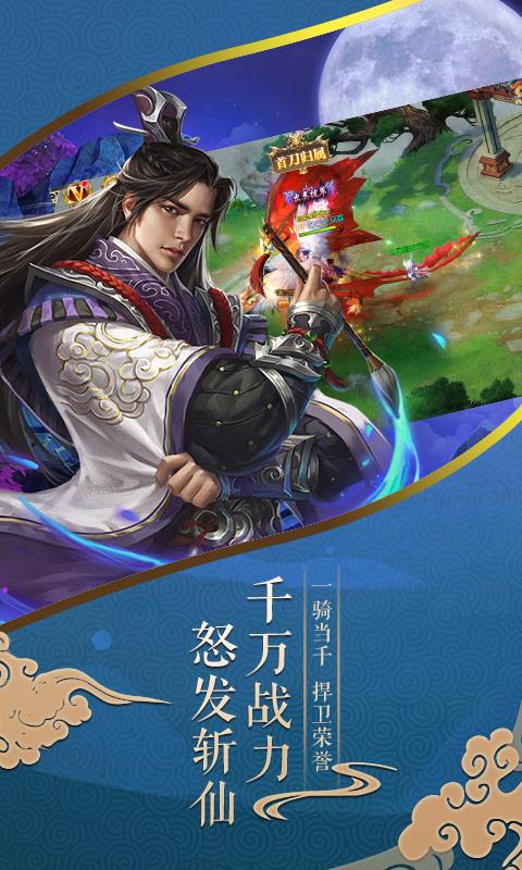 九州仙剑录v6.0 最新版