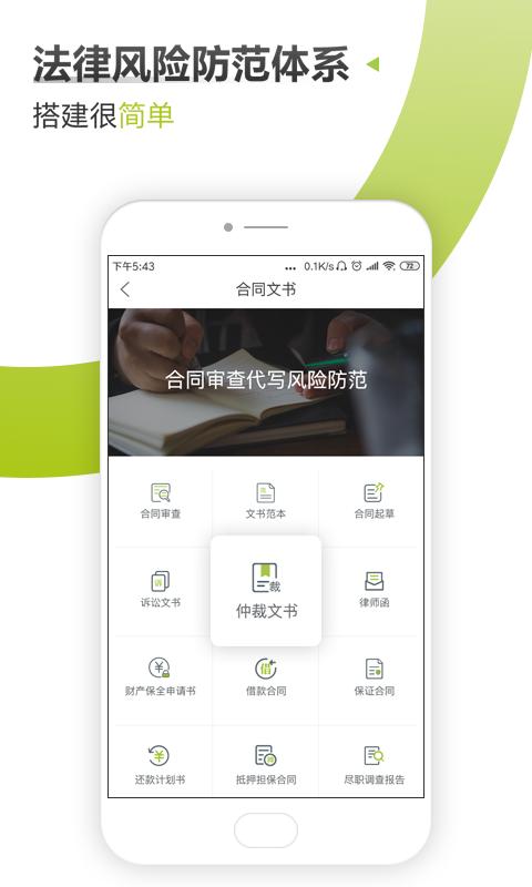 律答企业版appv1.0 官方最新版