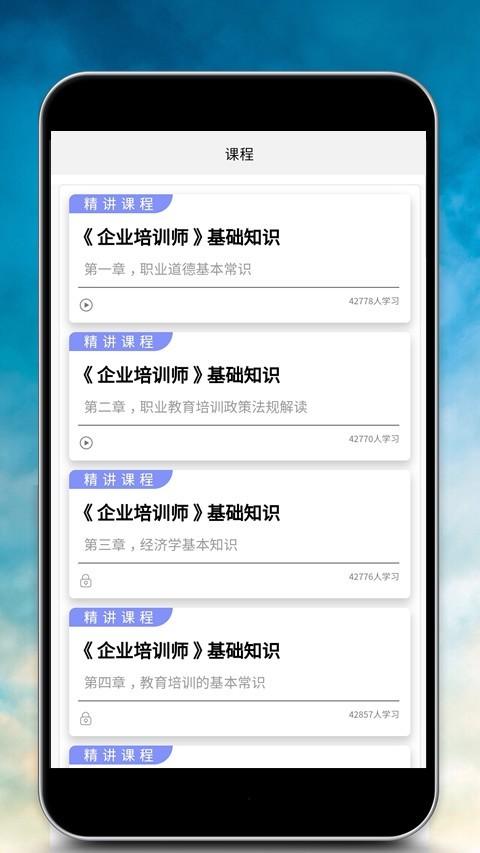 企业培训师报名appv1.0.20 最新版