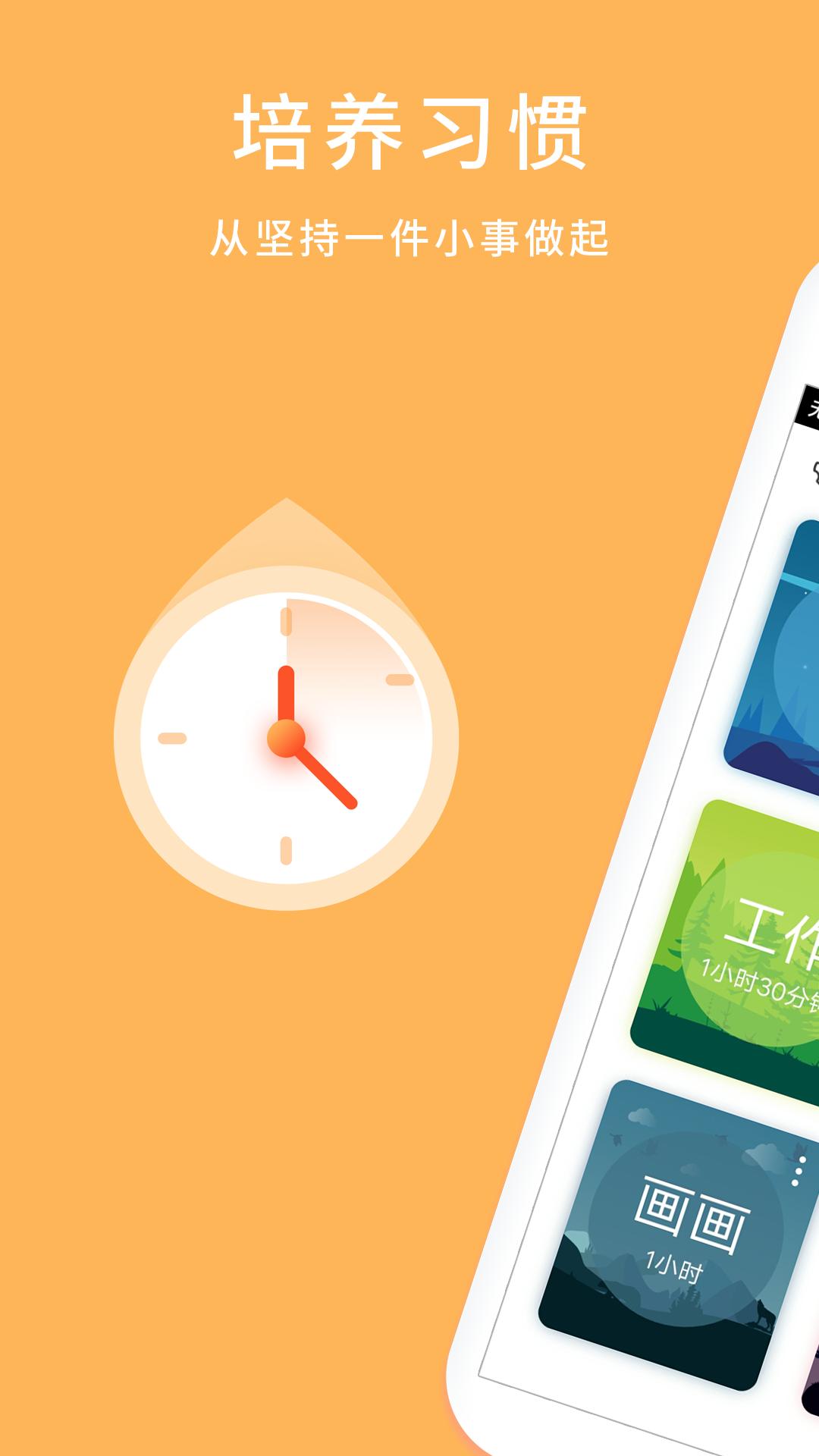专注时钟下载v1.0 官方版
