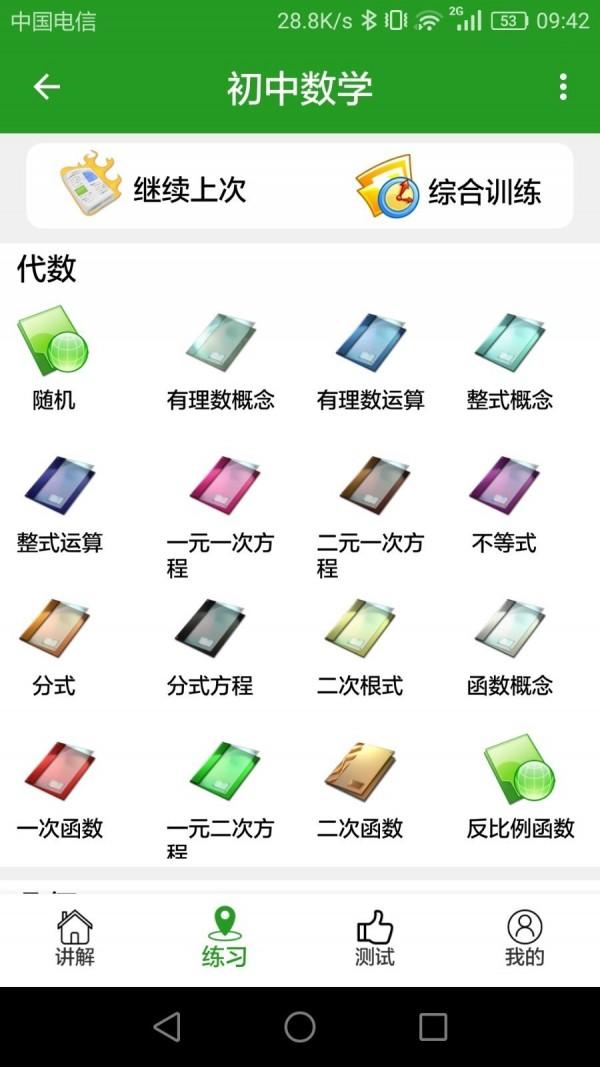 真题库appv2.0.1 官方最新版