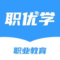 职优学appv1.1.127 安卓最新版