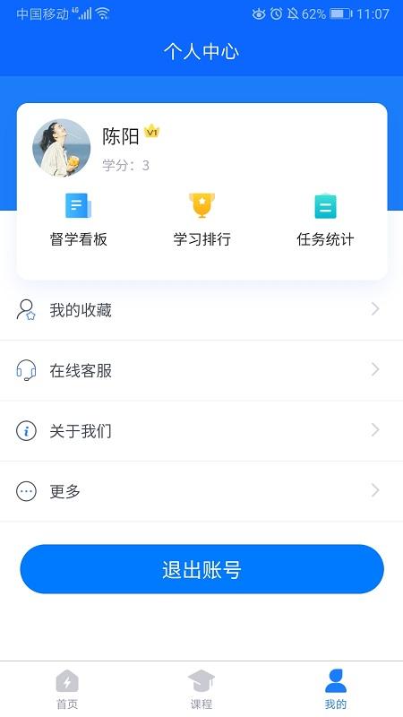 天津电协(电力培训)v1.0.0 官方版