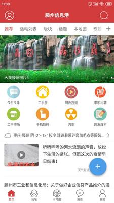 滕州信息港v5.1.5 官方版