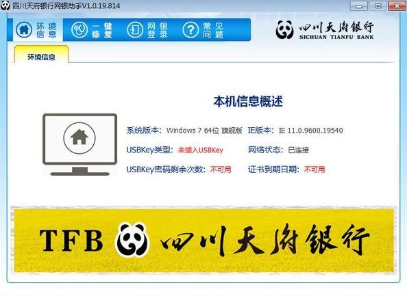 四川天府银行网银助手v1.0.19.814 官方版