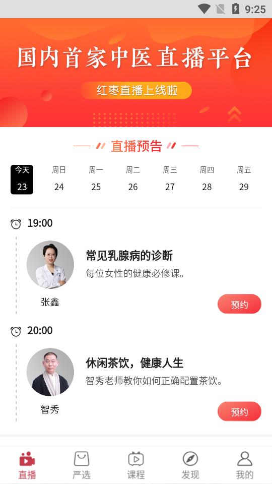 红枣直播appv1.5.0 最新版
