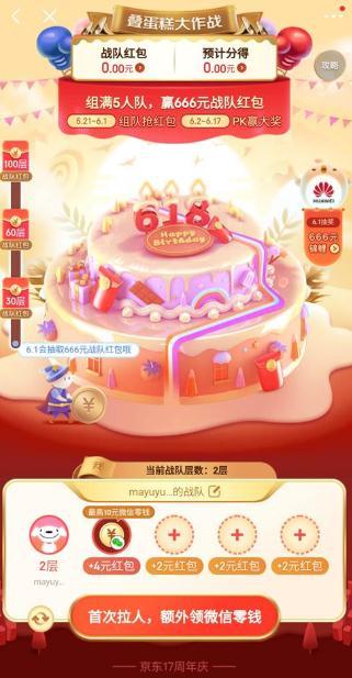 京东618叠蛋糕自动逛店铺领金币脚本v1.0 免费版