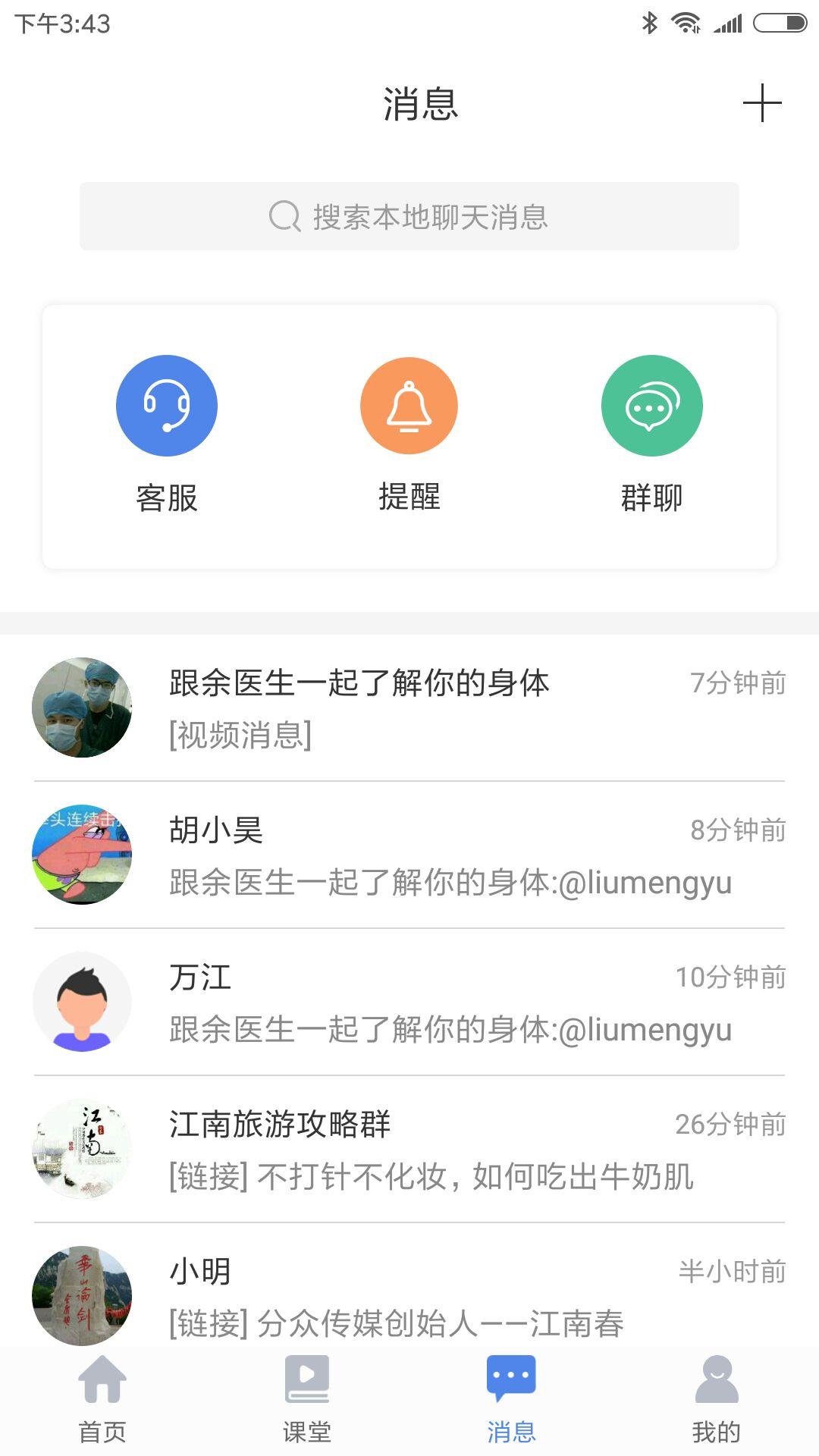 优讯(知识分享平台)v1.1.94 官方版
