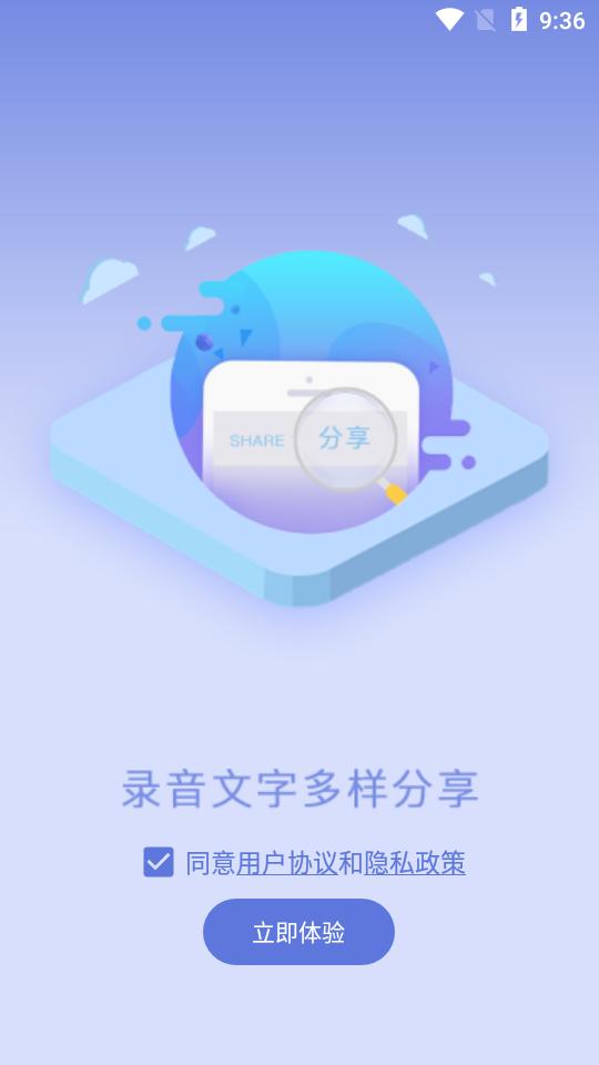 布谷园录音宝v1.1.3 最新版