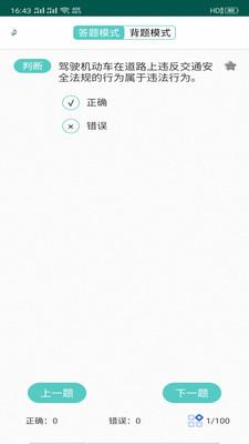 驾考练习v12.3.5 最新版