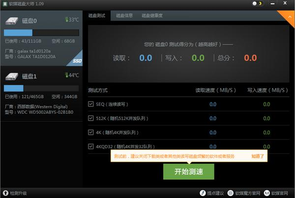 软媒磁盘大师v1.09 官方版