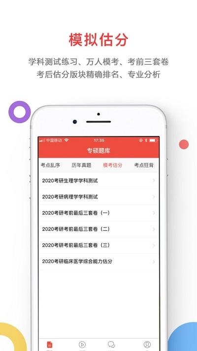 奋斗医考v1.0.0 安卓版