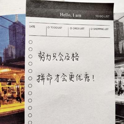 六月Hello早安励志picture 2020励志文字picture致own
