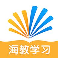海教学习appv5.0.2 最新版